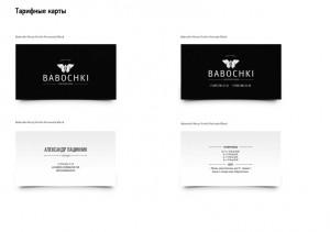 2.Brandbook Babochki-7